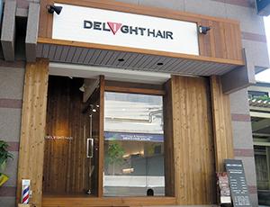 ディライトヘアー 御影店
